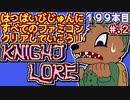 【ナイト・ロアー】発売日順に全てのファミコンクリアしていこう!!【じゅんくりNo199_2】