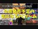 芸術の秋はゲームでも個性が光るアート作品をプレイしよう♪【今週発売予定の気になるPCゲーム】(2020/09/20~2020/09/26)