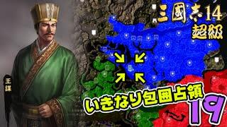 #19【三國志14 超級】いきなり包囲占領を