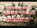 【みちのく壁新聞】民族同士殺戮の始まり、朝鮮戦争への道-2、虚偽の徴用工や慰安婦は騒いでも、国内大虐殺は知らんふり
