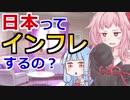 【日本ってインフレするのかな?】琴葉姉妹がお金の勉強を始めました #25【VOICEROID】