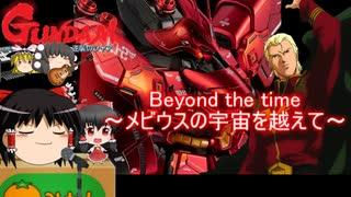 ゆっくりが歌う Beyond the Time ( 逆襲の