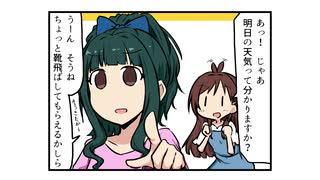 ふじとも4コマ漫画