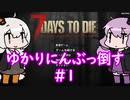【7 Days to Die】[α19] ゆかりにんぶっ倒す #1