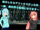 【Half-Life:alyx】転生したらアリックスだった件 ~葵、異世界で最強になります~ part1