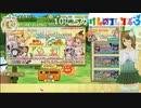 「けものフレンズ3」アニバーサリー毎日無料10連招待+α 前半...