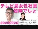 テレビ「女性大臣が2人しかいない女性差別内閣!」女性社長のテレビ局無いだろが 20200920