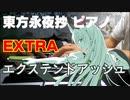 【東方ピアノ】エクステンドアッシュ/東方永夜抄【自作アレンジ】