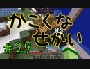 【minecraft1.12.2】かこくなせかい Part29【ゆっくり実況】