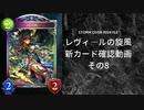 【シャドバ】 新カードパック<レヴィ―ルの旋風>カード確認 その8【ゆっくり雑談】