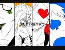 【手描きMAD】ハーツラビュル寮でMr,Alice【ツイステ】