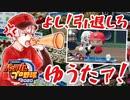 【パワプロ2020】鬼監督葛葉とゆうた達の3年間まとめ【神速高...
