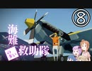 【Stormworks】海難(の多い)救助隊8 ストームワーカーの大空中戦!
