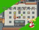 【RPGツクール】『ワンオペ!ピザバイト』紹介動画