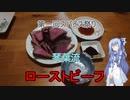 【第一回スパイス祭り】葵ちゃんと作る簡単ローストビーフ【葵ちゃんの適当クッキング】
