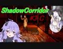 【影の回廊-骸流しの渓谷-】 紲星廻天迷宮影廊 part3-C 【VOICEROID実況】