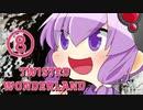 【twisted wonderland】結月ゆかりがディズニーの美男子まみれゲームをする#8【VOICEROID実況】