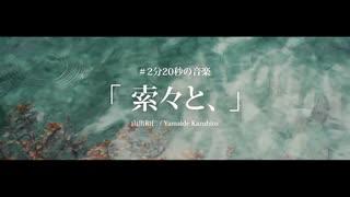 索々と、 | 山出和仁 / Yamaide Kazuhito