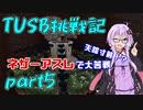 【Minecraft】紲星と結月のTUSB挑戦記#5【VOICEROID実況】