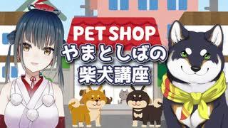 しばちゃんから学ぶ柴犬の話 with 聞き手
