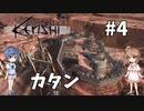 【Kenshi】武器屋つづみ繁盛記 #4 「カタン」