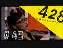 【PSP】428の封鎖を突破する その45【実況】