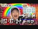 大川総裁の海外ドラマ情報
