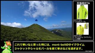 【RTA リアル登山アタック】天塩岳 3:19:16