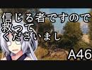 【WoT】東北イタコ戦車体当たり日記4【A46】
