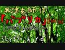 (米津玄師)「パプリカ」/hiro'【男性向けキーでアコギ弾き語り風(+5)で歌ってみたCover】