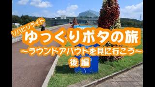 【自転車】ゆっくりポタの旅!~栃木満喫