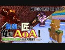 【週刊Minecraft】最強の匠は俺だAoA!異世界RPGの世界でカオス実況!#41【4人実況】