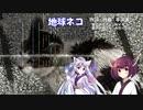 AIきりたん&AIイタコに地球ネコを歌ってもらいました。【Neutrinoカバー】