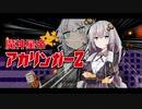 【原石祭CM】紲星あかり対アカリンガーZ【VOICEROID劇場】