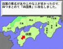 バカ日本地図×恋しさとせつなさと心強さと