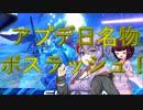 【EXVS2実況】RPゲーマーズN part11【Voiceroid実況】