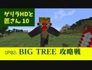 【Minecraft】ゲリラHDと匠さん 10話