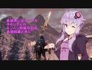 【MHW:I】島根県に住んでいるゆかりさんのモンハン狩猟日記~最終篇~【VOICEROID実況】