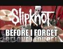 【Drum cover】-Slipknot-  Before I Forget