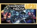 ハードコア・メカ|HARDCORE MECHA|スーパーロボットアクションゲーム|マルチモード【実況】