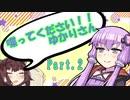【Dead_by_Daylight】喋ってください!!ゆかりさん Part.2【VOICEROID実況】