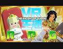 【VRゲーム】ナイトオブクイーン・第1回【ファンタジーRPG】