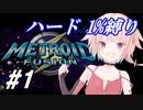 【メトロイドフュージョン】ハード1%でONEちゃんがB.S.L.を突き進む!Part 1【CeVIO実況】