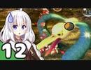 【ピクミン】柴犬と紲星あかりの、堪能!ピクミンフルコース Part12【ゆっくり実況+VOICEROID実況】