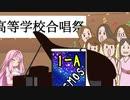 琴葉茜のピアノと合唱祭【VOICEROID劇場】