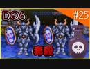 【ドラクエ6】ドラクエ6史上一番楽しい戦いでした。【#25】