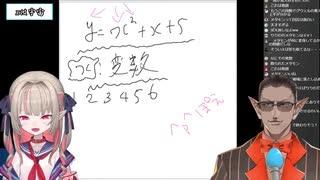 【にじさんじ】数学を学びはじめた魔界ノ