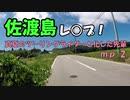 佐渡島レ◯プ!真夏のツーリングライダーと化した先輩 mp.2