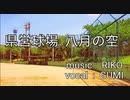 県営球場 八月の空【GUMIオリジナル曲】
