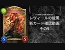 【シャドバ】 新カードパック<レヴィ―ルの旋風>カード確認 その9【ゆっくり雑談】